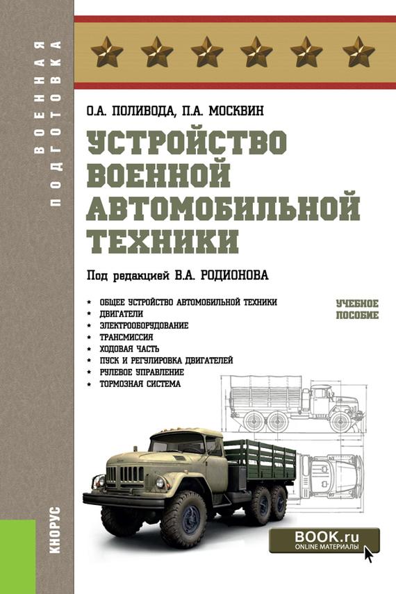 Павел Москвин. Устройство военной автомобильной техники