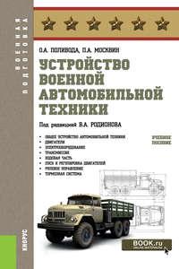 Павел Москвин - Устройство военной автомобильной техники