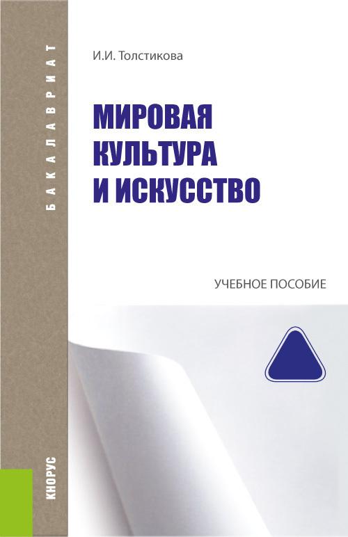Ирина Толстикова Мировая культура и искусство