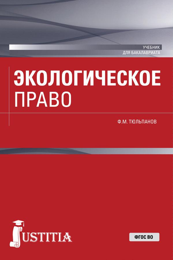 Фарид Тюльпанов. Экологическое право