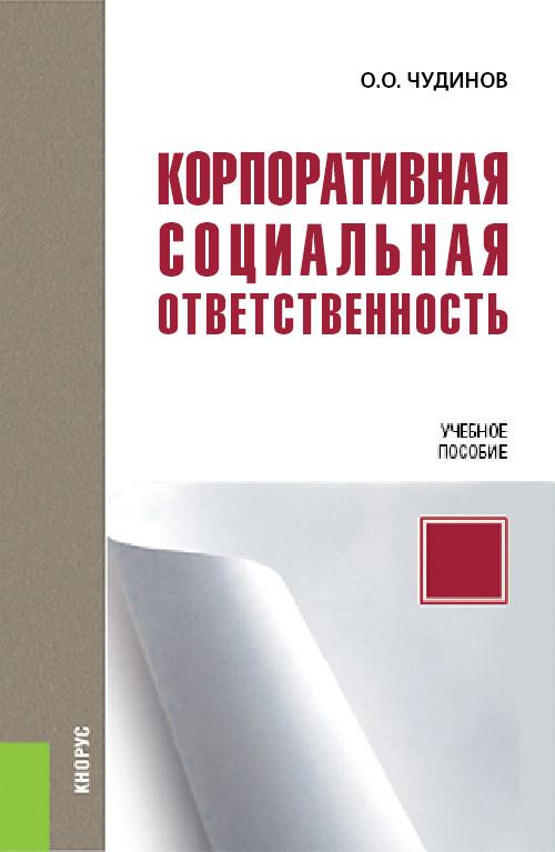Олег Чудинов. Корпоративная социальная ответственность