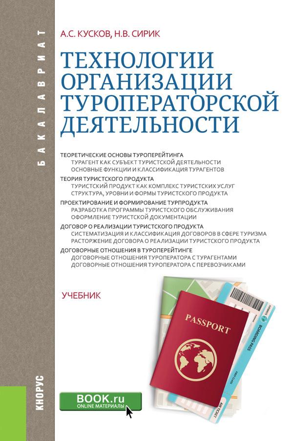 Алексей Кусков. Технологии организации туроператорской деятельности