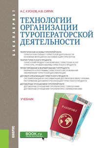 Алексей Кусков - Технологии организации туроператорской деятельности