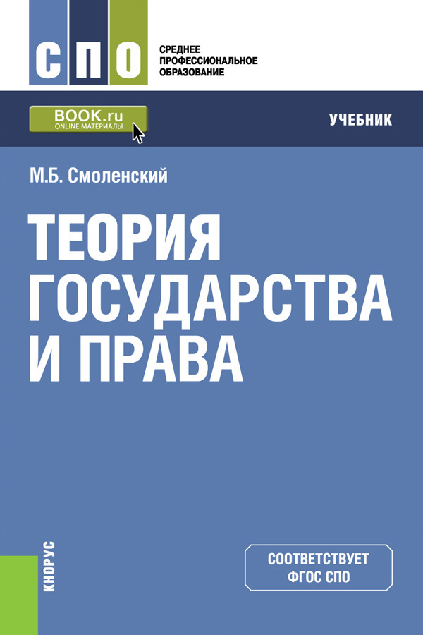 М. Б. Смоленский Теория государства и права сколько стоит купить права категории b