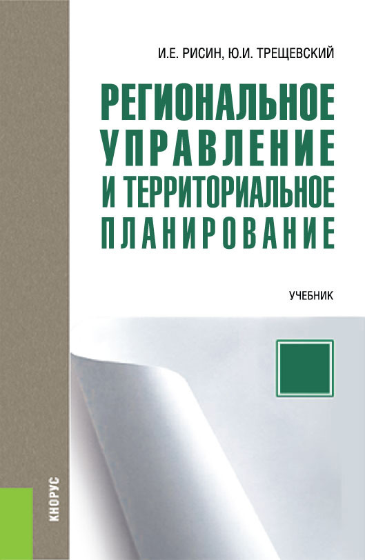 Региональное управление и территориальное планирование