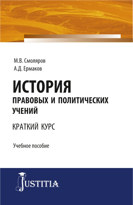Максим Смоляров, Алексей Ермаков - История правовых и политических учений