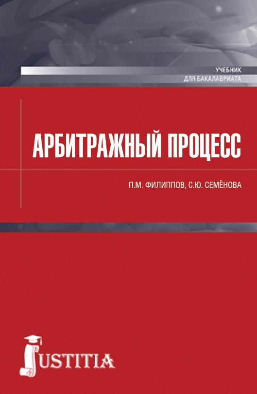Петр Филиппов, Светлана Семенова - Арбитражный процесс