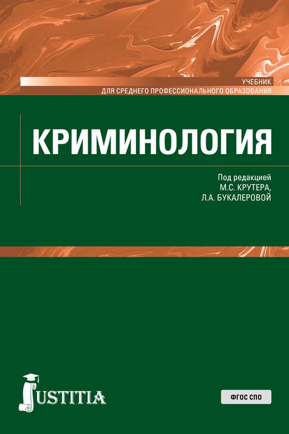 Коллектив авторов. Криминология