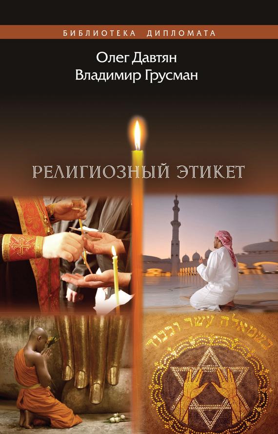 Олег Давтян Религиозный этикет давтян о с подарочный этикет