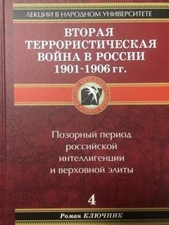 Роман Ключник - Вторая террористическая война в России 1901-1906 гг.