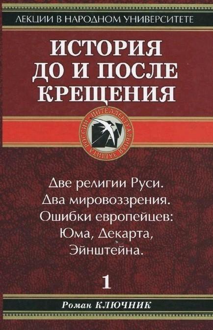 Роман Ключник - История до и после крещения