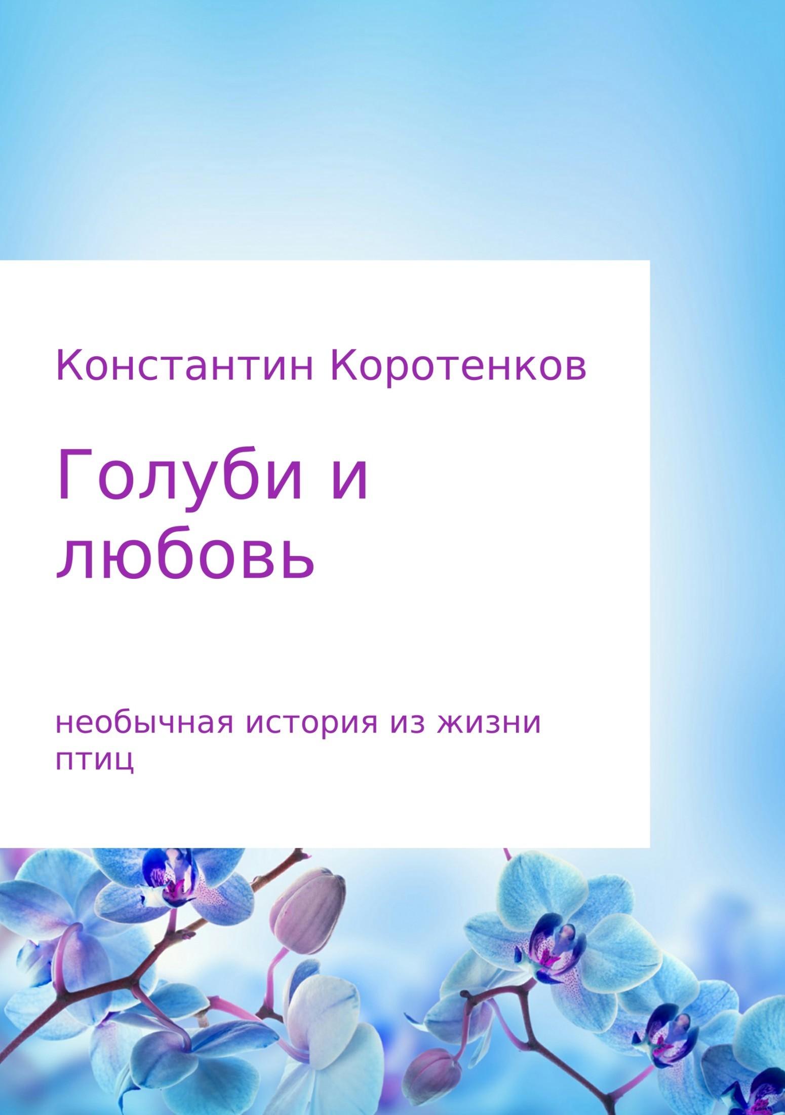 Константин Викторович Коротенков бесплатно