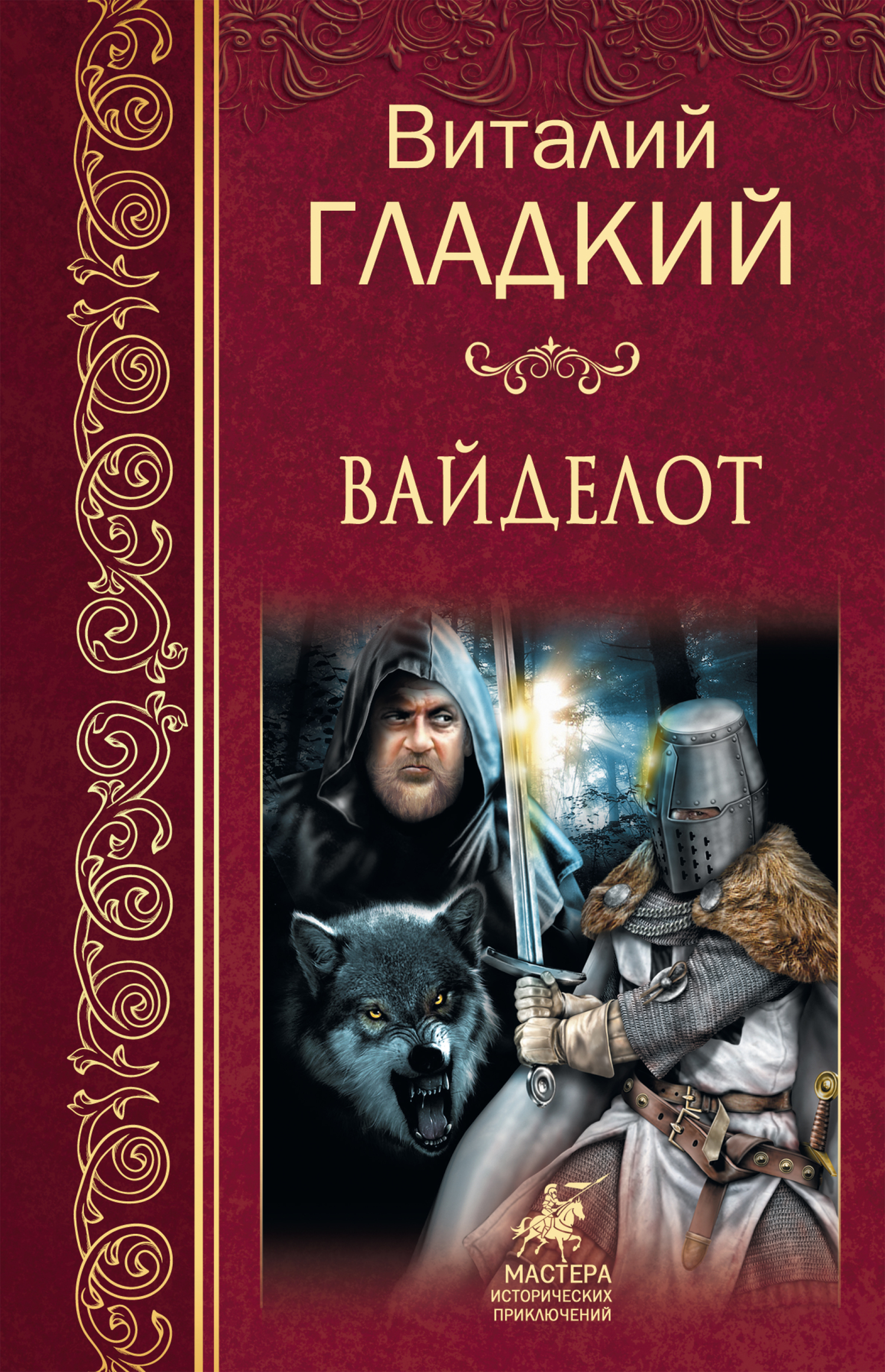 Виталий Гладкий - Вайделот