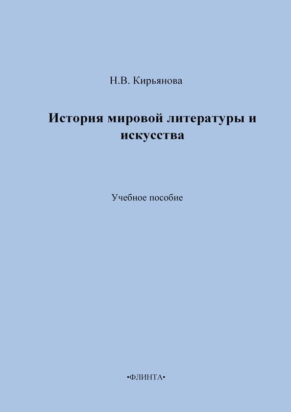 Н. В. Кирьянова История мировой литературы и искусства. Учебное пособие