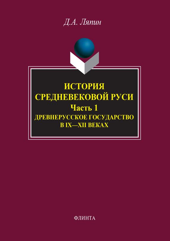История средневековой Руси. Часть 1. Древнерусское государство в IX-XII веках