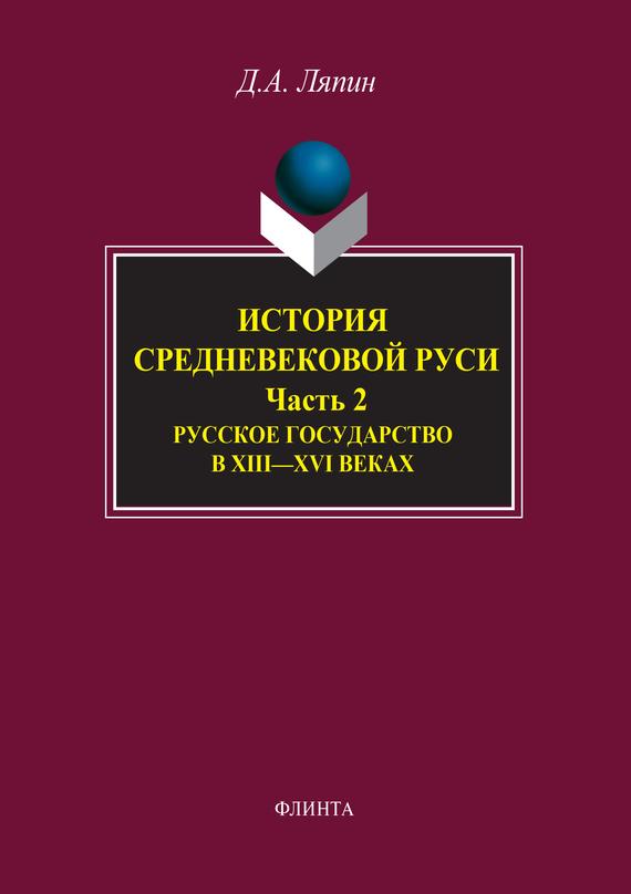 Денис Ляпин - История средневековой Руси. Часть 2. Русское государство в XIII-XVI веках