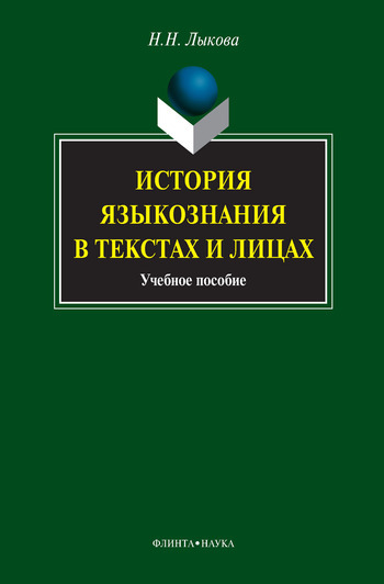 Н. Н. Лыкова История языкознания в текстах и лицах. Учебное пособие