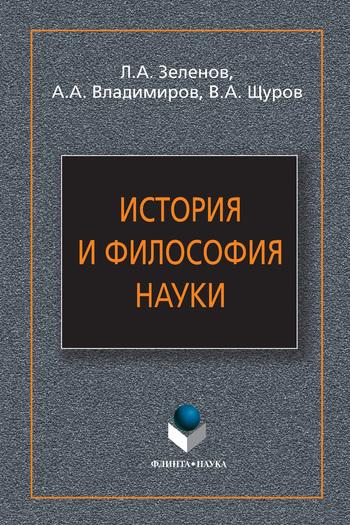 Л. А. Зеленов бесплатно