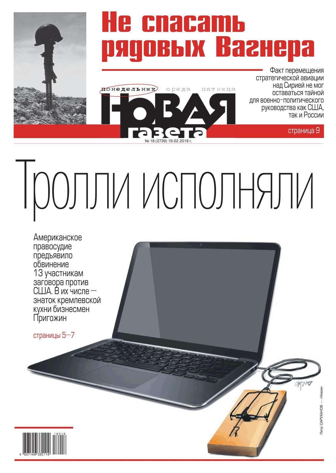 Редакция газеты Новая газета Новая Газета 18-2018