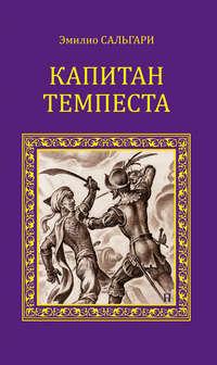 Эмилио Сальгари - Капитан Темпеста (сборник)