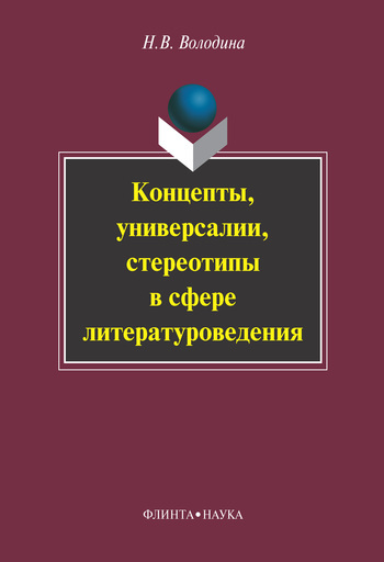 Н В Володина Концепты универсалии стереотипы в сфере литературоведения