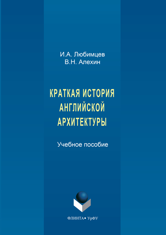 И. А. Любимцев Краткая история английской архитектуры