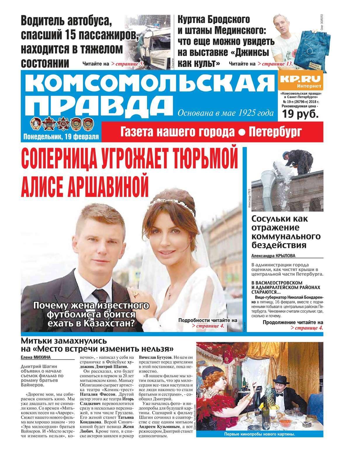 Комсомольская Правда. Санкт-Петербург 19п-2018