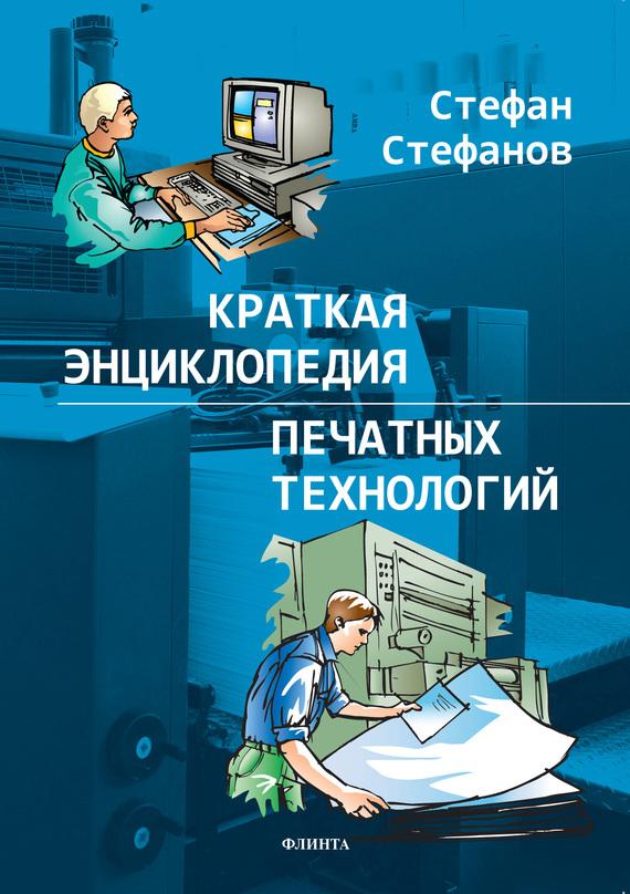 Стефан Стефанов - Краткая энциклопедия печатных технологий