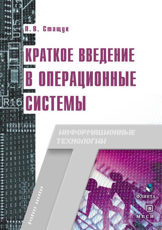 Петр Стащук - Краткое введение в операционные системы. Учебное пособие