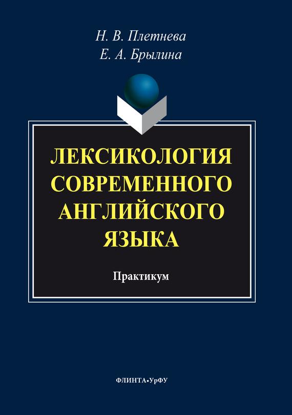 Коллектив авторов - Лексикология современного английского языка
