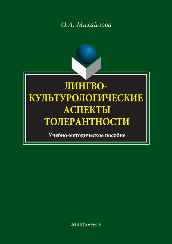 О. А. Михайлова бесплатно