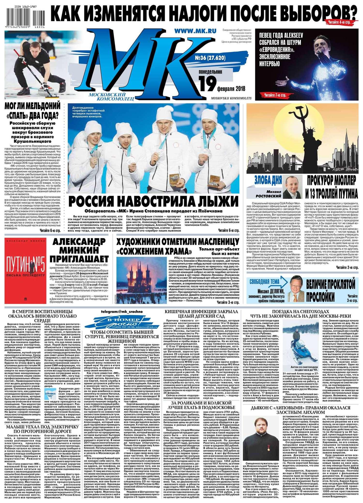 МК Московский Комсомолец 36-2018