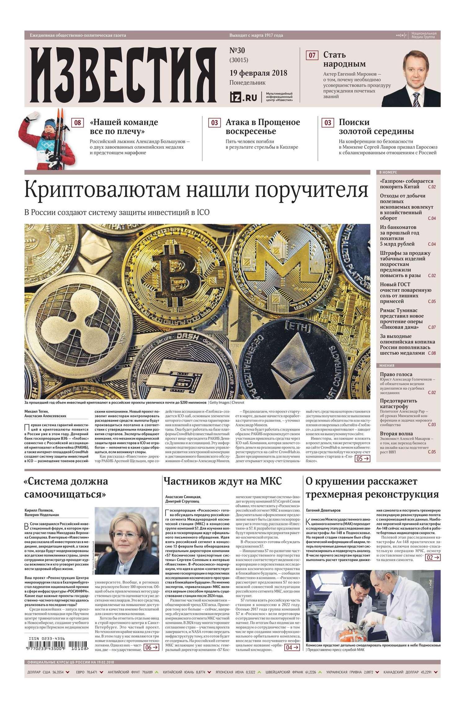 Известия 30-2018