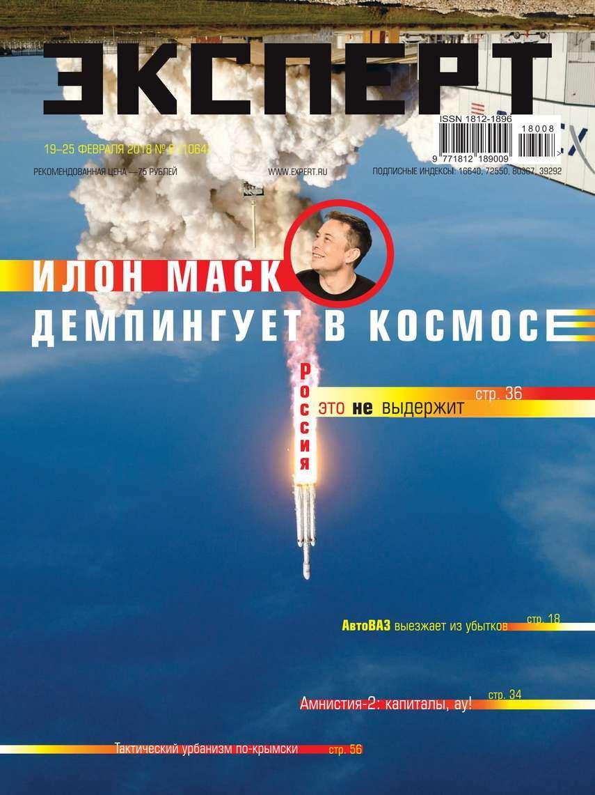 все цены на Редакция журнала Эксперт Эксперт 08-2018