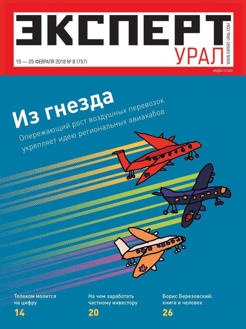 Эксперт Урал 08-2018