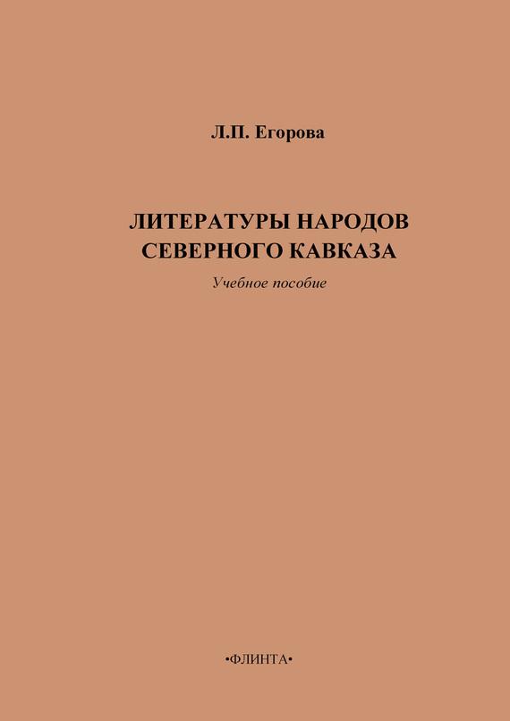 Литературы народов Северного Кавказа. Учебное пособие