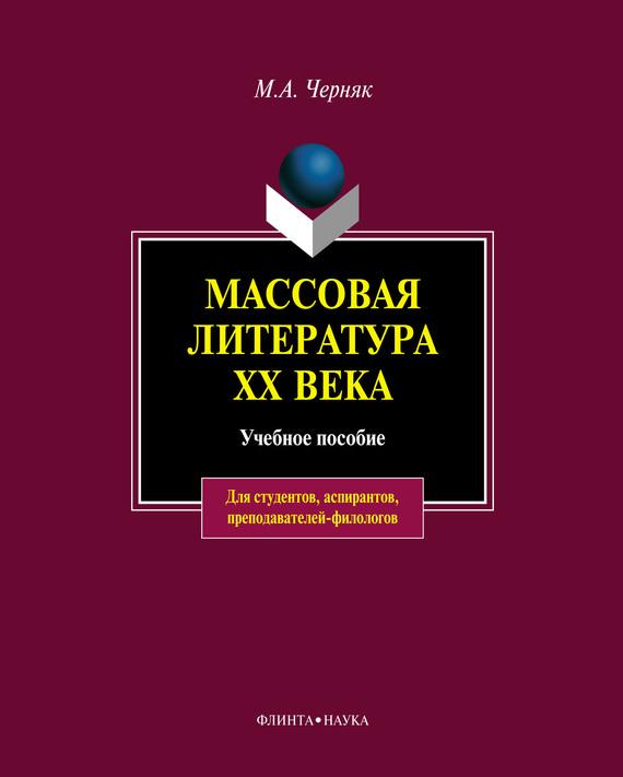 М. А. Черняк бесплатно