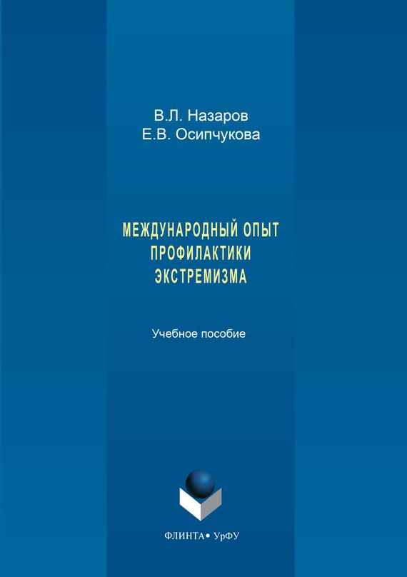 Владимир Назаров Международный опыт профилактики экстремизма цены