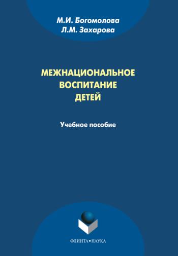М. И. Богомолова Межнациональное воспитание детей. Учебное пособие а в каменец е н селезнева основы духовно нравственного воспитания в системе дополнительного образования учебное пособие