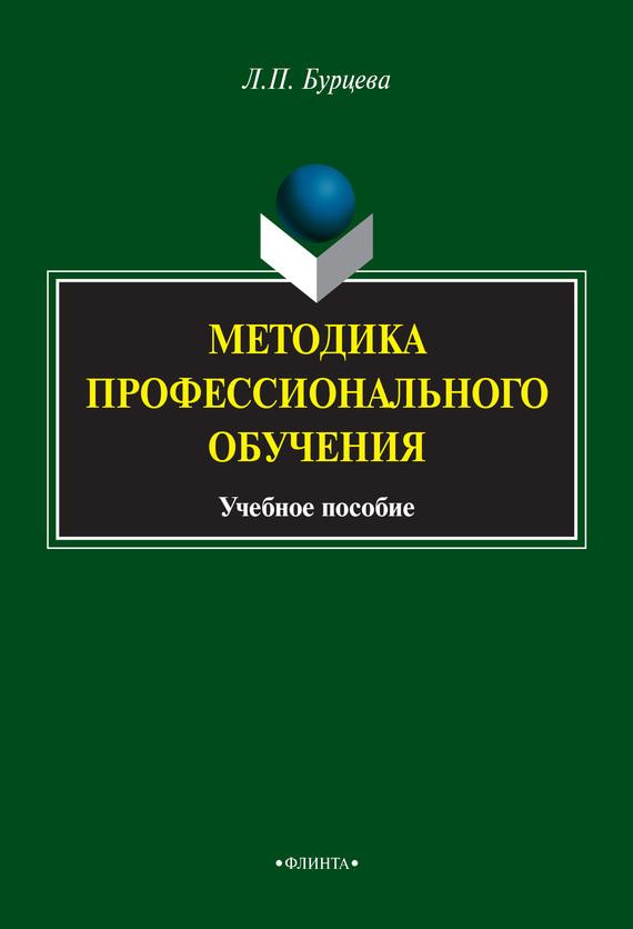 Людмила Бурцева Методика профессионального обучения методика профессионального обучения учебное пособие