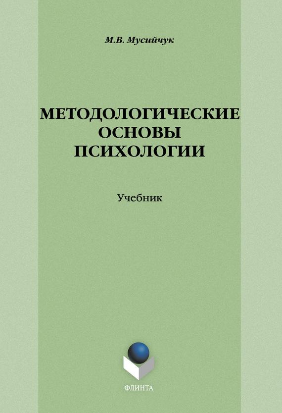 М. В. Мусийчук Методологические основы психологии