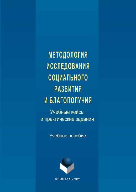 Коллектив авторов - Методология исследования социального развития и благополучия. Учебные кейсы и практические задания