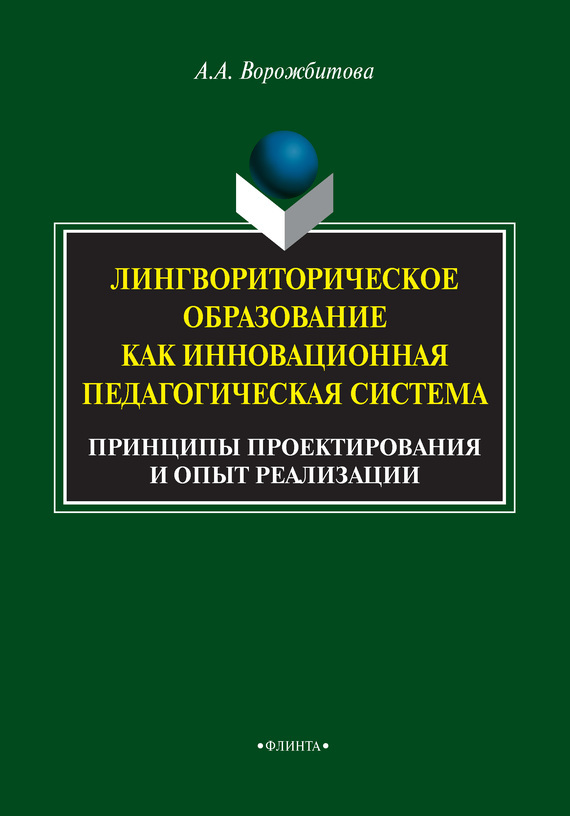 А. А. Ворожбитова бесплатно