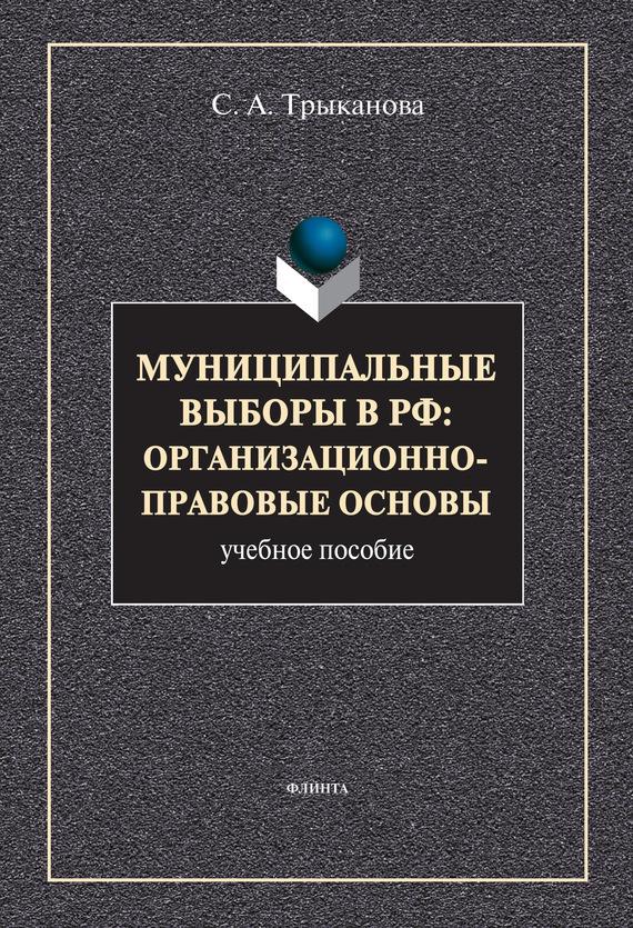 С. А. Трыканова бесплатно
