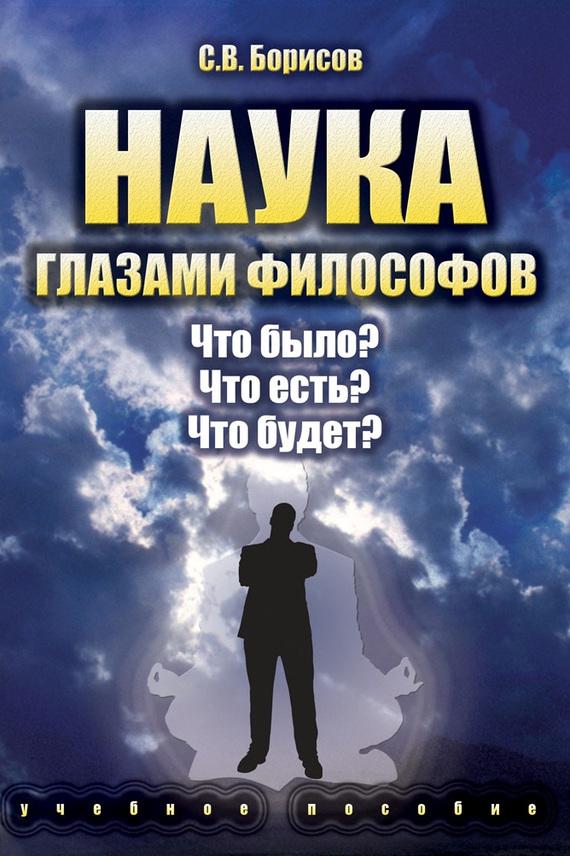 С. В. Борисов бесплатно