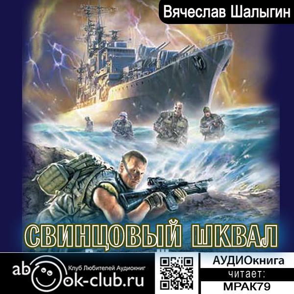 Вячеслав Шалыгин Свинцовый шквал как торговое место в мтв