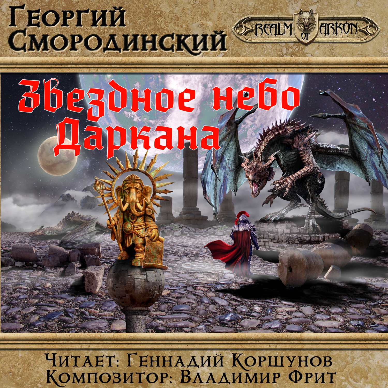 Георгий Смородинский Звездное небо Даркана картленд барбара звездное небо гонконга