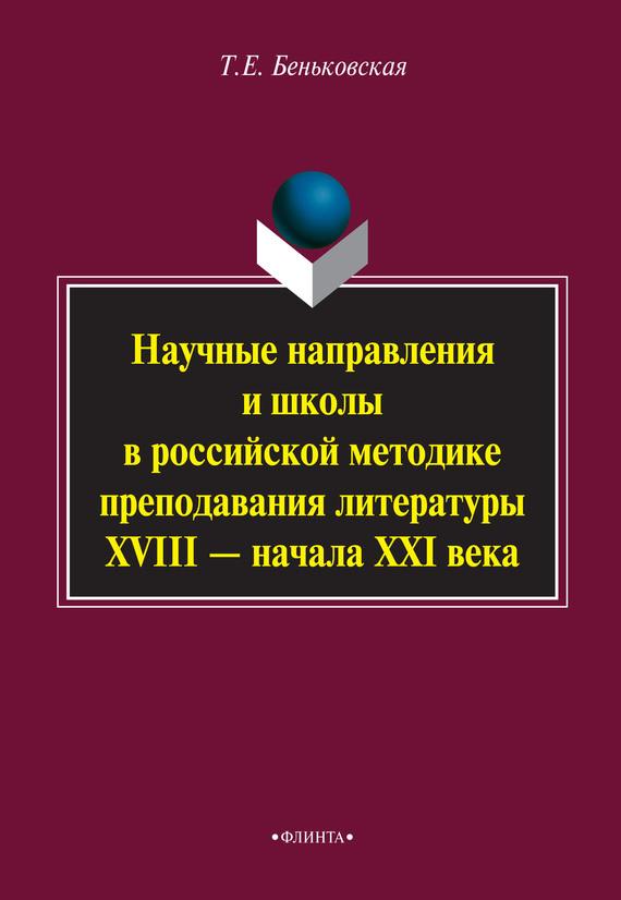 Научные направления и школы в российской методике преподавания литературы XVIII – начала XXI века