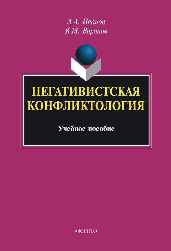 Василий Воронов, Андрей Иванов - Негативистская конфликтология. Учебное пособие