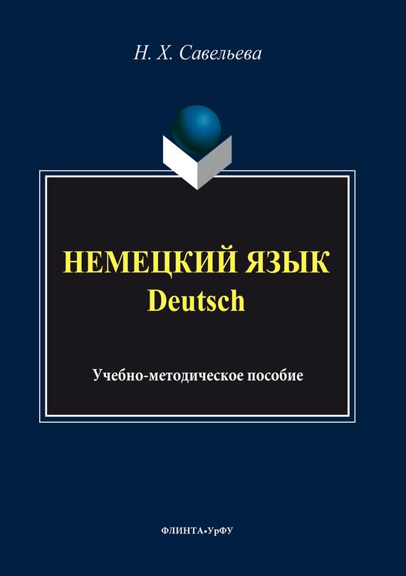 Нэлли Савельева Немецкий язык = Deutsch о ю зверлова blickpunkt deutsch 1 lehrbuch немецкий язык в центре внимания 1 7 класс